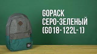Розпакування GoPack 44х30х16 см 21 л Сіро-зелений GO18-122L-1
