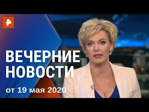 Вечерние новости РЕН ТВ с Еленой Лихомановой. Выпуск от 19.05.2020