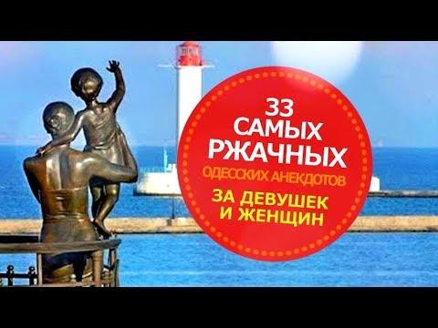 ТОП-33! Сборник лучших одесских анекдотов про девушек и женщин! - Видео приколы ржачные до слез