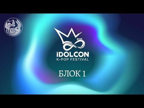 IDOL CON 2018 | Блок 1