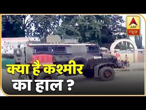 क्या है कश्मीर