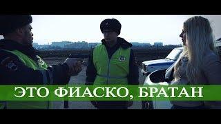 Это фиаско, братан - Василий Иванович и Петька (VIP ДПС) - Сериал онлайн (Серия 29)