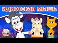 идиотская мышь | русские сказки | мультфильм | сказки на ночь для детей | русские сказки мультфильм