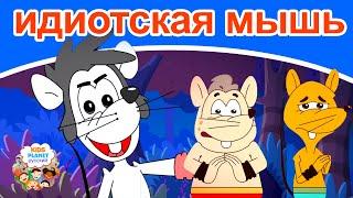 идиотская мышь русские сказки мультфильм сказки на ночь для детей русские сказки мультфильм