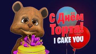 С Международным Днём Торта! I Care You  @Позитив для друзей