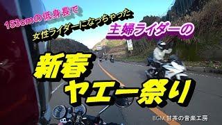 #36 新春 ヤエー祭り【CB400SF/CB1300SB】