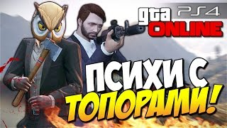 - GTA 5 Online PS4 Психи с топорами 84