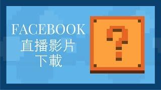 Facebook教學&將直播影片備份到電腦 /01