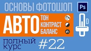 Автоматический ФОТОШОП - Автоуровни, Автоцвет и Автоконтраст    Фотоазбука