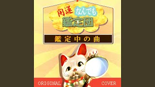 Provided to YouTube by CRIMSON TECHNOLOGY, Inc. 開運なんでも鑑定団 ...