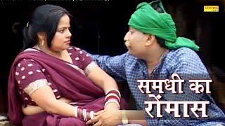 समधी समधन का रोमांस |  Santram Banjara, Munna Baaj | Funny Comedy |  Short Comedy Film 2018