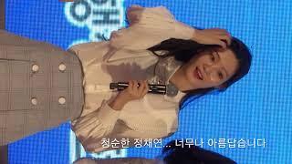 20190810 대한민국 섬 페스티벌 다이아(DIA) 정채연 FANCAM 직캠