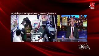 ناصر العتيبي رئيس جمعية صباح الأحمد التعاونية: لن يظلم أحد أو يقهر في الكويت.. وما حصل تصرفات فردية