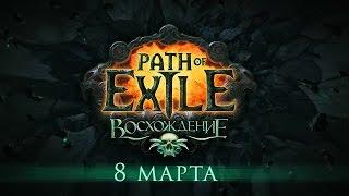 Path of Exile: Восхождение. Официальный трейлер