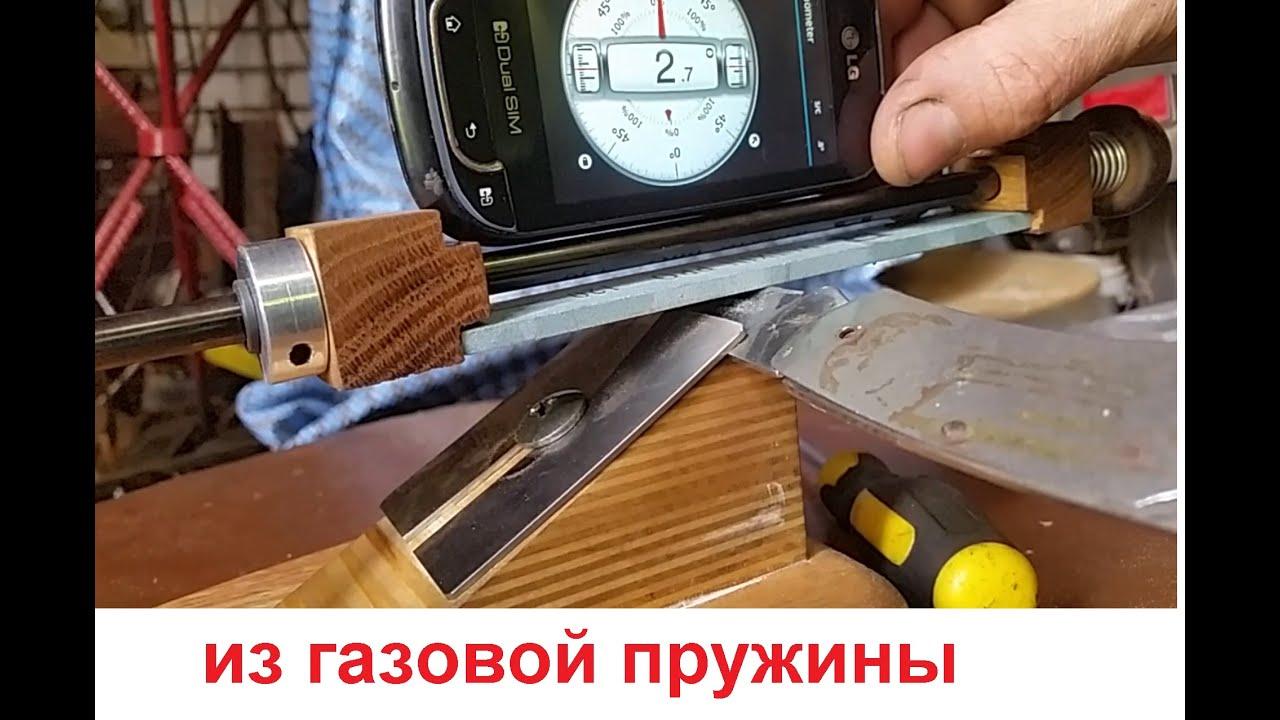 точилка для ножей из газовой пружины