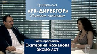 PR директор. Екатерина Кожанова, ЭКСМО-АСТ. Как продвигать книги.