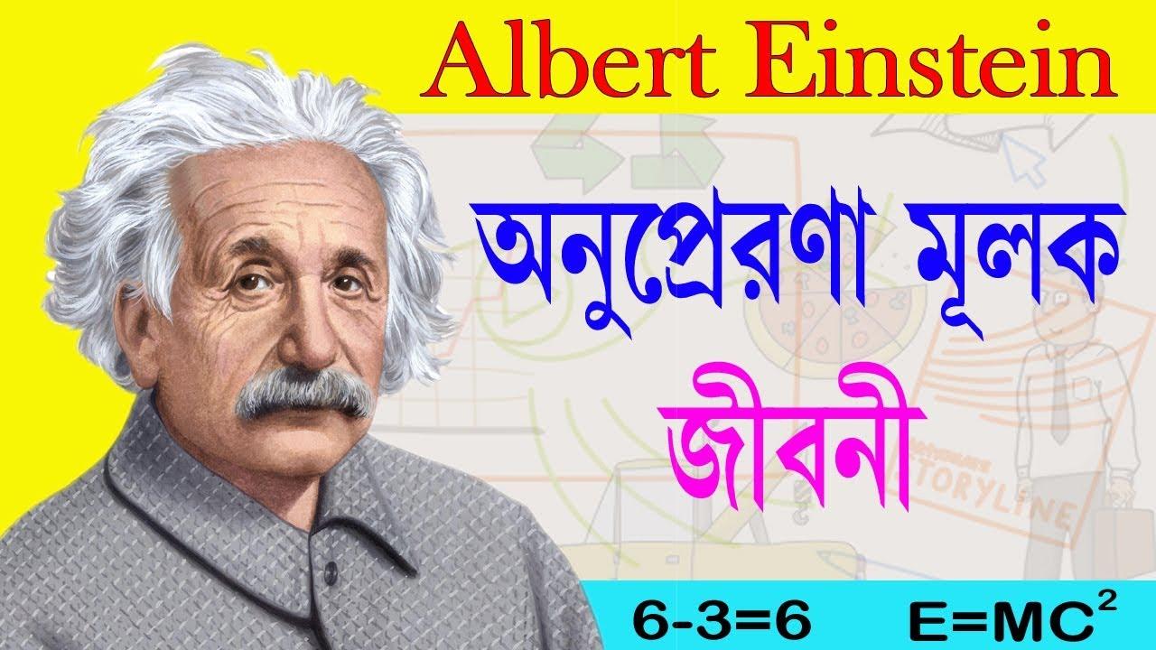Albert Einstein Motivational Video In Bangla Real