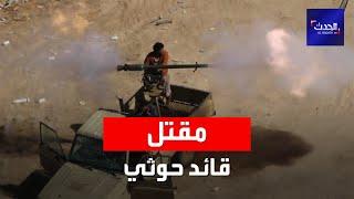 الحدث اليمني | مقتل قائد ميليشيات الحوثي بالمشجح