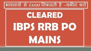 Cleared IBPS RRB PO Mains | IBPS RRB PO Mains Result Declared | Official Cutoff of IBPS RRB PO MAINS