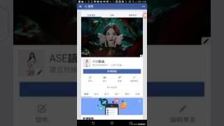 如何建立FB粉絲專頁~~~ thumbnail