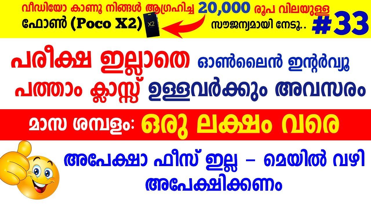 ഒരു ലക്ഷം വരെ ശമ്പളത്തില് പരീക്ഷ ഇല്ലാതെ ജോലി നേടാം - A2Z Giveaway#33 -NIE Chennai Recruitment 2020