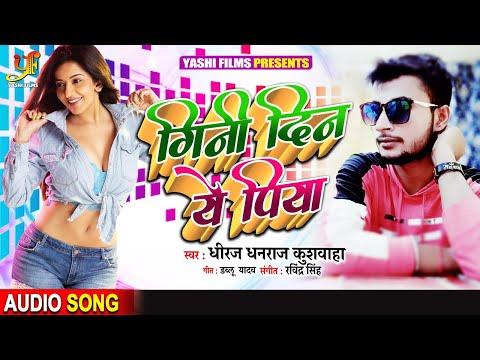 गिनी-दिन-ये-पिया- -dheeraj-dhanraj-kushwaha-का-आजतक-का-सबसे-धांसू-सांग- -bhojpuri-song-2021