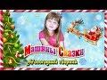 МАШИНЫ СКАЗКИ Все серии подряд Сборник зимних сказок для детей Новогодние мультики детям МЕРИКА mp3