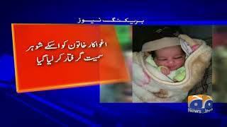 Breaking News - Newborn kidnapped from Faisalabad hospital yesterday recovered, couple arrested