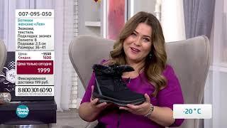 Ботинки женские «Лея». «Shop and Show» (обувь)