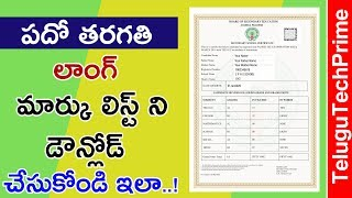 How to download 10th Class Long Marks List TeluguTechPrime AP SSC Marks Memo Download 