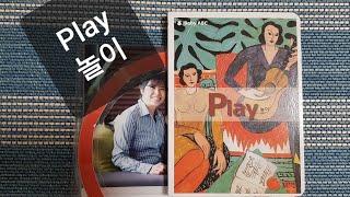 [로사가 읽어주는 677번째 책] Play 놀이 ♡ 명…