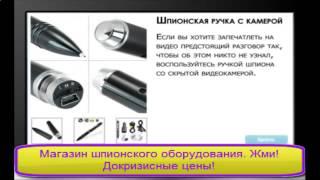 Шпионские гаджеты и штучки.IP камеры. Системы видеонаблюдения. Экшн Камеры. Купить.(, 2015-04-11T15:21:21.000Z)