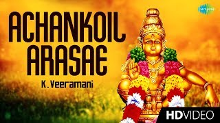 Achankoil Arasae - Video Song | K. Veeramani | Swamy Ayyappan | Tamil | Devotional Songs | HD Video