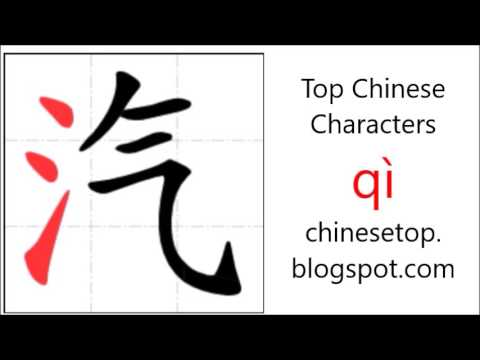 Chinese Character Gnggngqch Bus Youtube