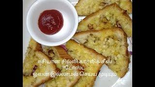 ஈசியான சில்லி கார்லிக் சீஸ் டோஸ்ட்/crispy chilli garlic cheese toast without oven/healthy snacks