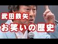 【武田鉄矢とお笑いの歴史】タモリと戦後ニッポンを武田鉄矢が語る。その1