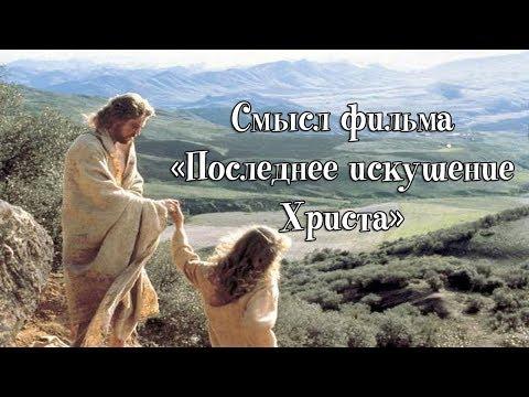Смысл фильма «Последнее искушение Христа»