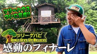【最終回。。。そして涙】ツリーハウス完成したー!DIYと人間模様を。静岡県伊東市の皆様最高です。ありがとうございました!【北の国から】のような体験させて頂きました。