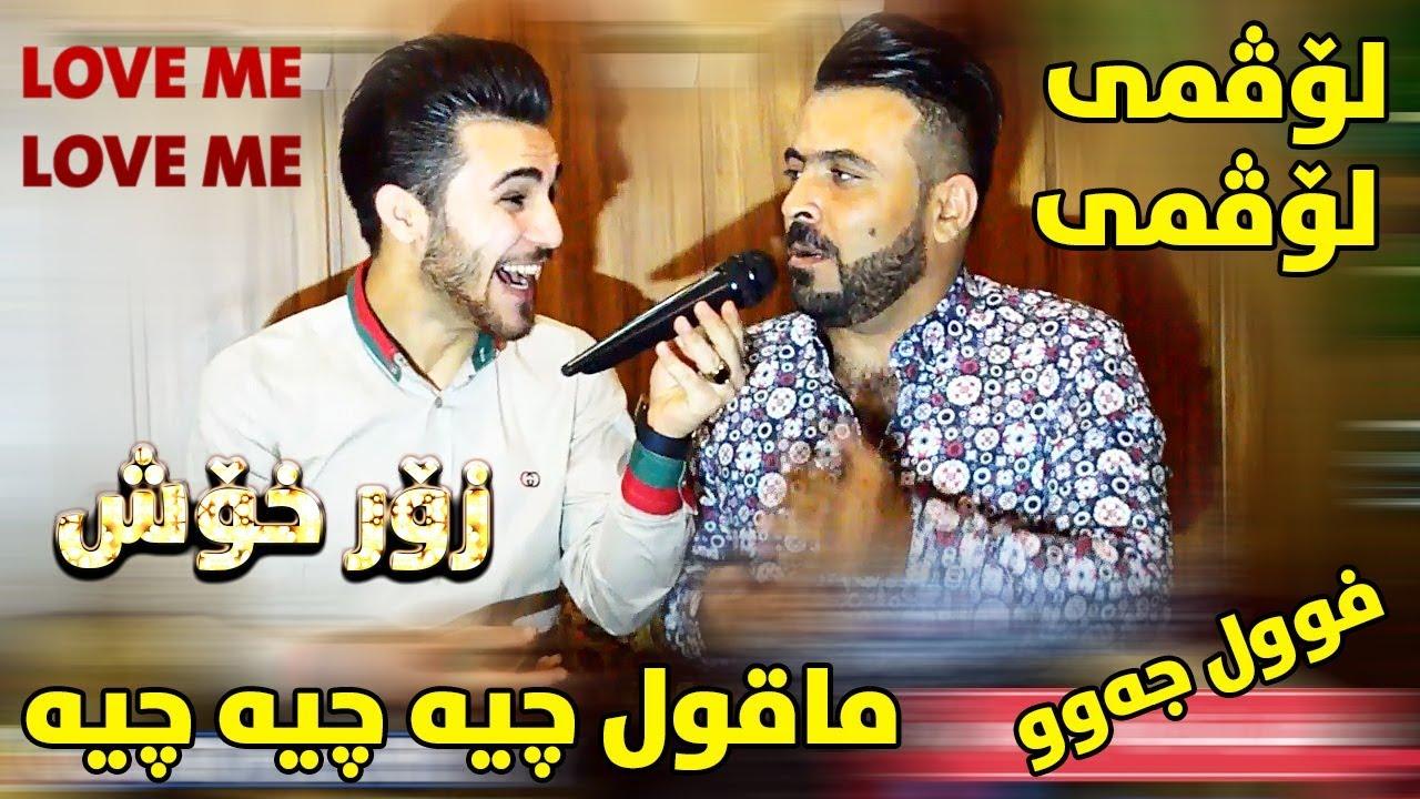 Ozhin Nawzad 2018 Track4 (Zor Xosh )  Ga3day Shalawa Rash