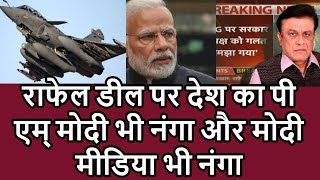 PM Modi suspicious On Rafale Deal Badly Exposed Their Statement In Supreme Court Modi Govt Failed