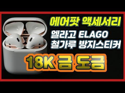 에어팟 철가루방지스티커 엘라고 18K 금도금 스티커