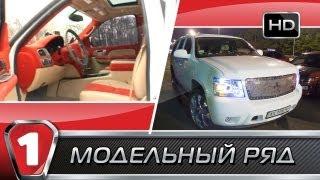 видео Модельный ряд Cadillac