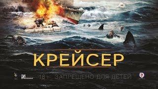 «Крейсер» — фильм в СИНЕМА ПАРК