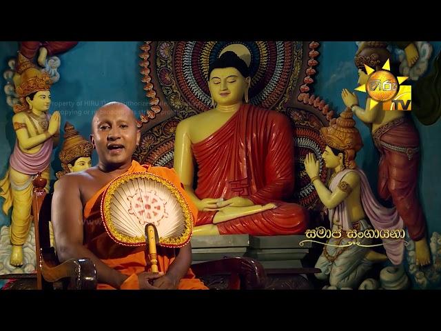 Hiru TV Samaja Sangayana | EP 693 | 2020-09-29