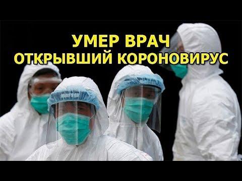 Врач, который открыл коронавирус, сам скончался от него