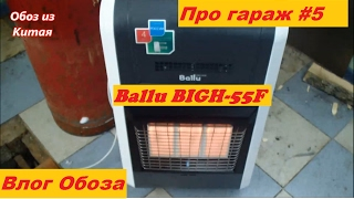 Ballu BIGH-55F ( про гараж #5)