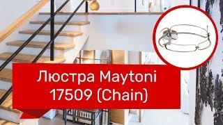 Люстра MAYTONI 17509 (MAYTONI Chain MOD017CL-L50N) обзор