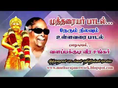 Mutharaiyar song - முத்தரையர் பாடல்