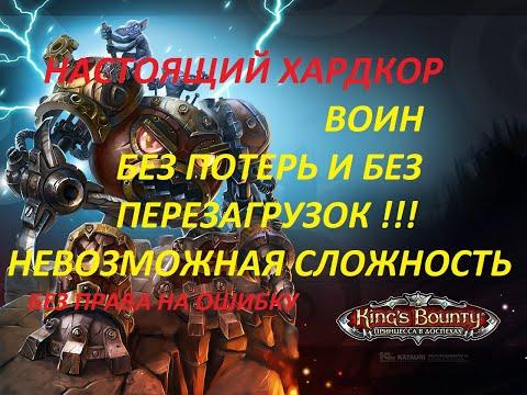 King's Bounty: Перекрёстки миров ч10 (без перезагрузок и потерь, невозможный, воин)