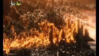 نهاية العالم نبؤة نبي 20 ـ 20 النار التي تحشر الناس ـ  وأحداث يوم القيامة